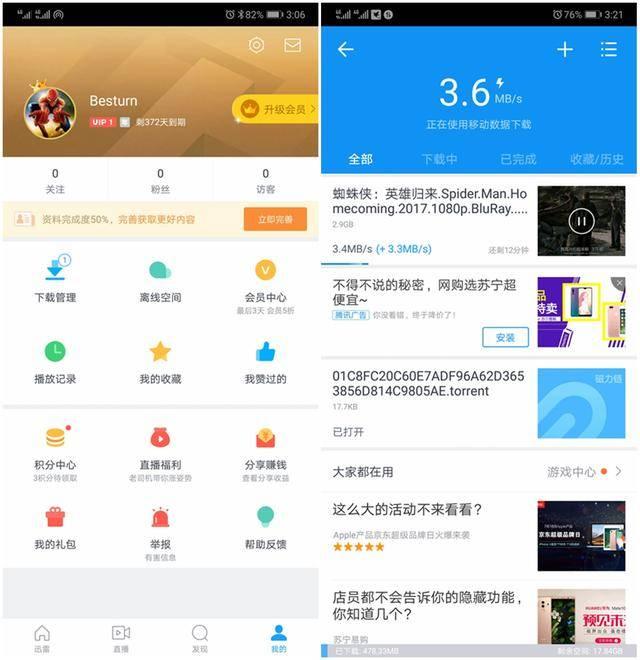 无码粉鲍迅雷_快乐随行,飞一般的下载享受:手机迅雷体验