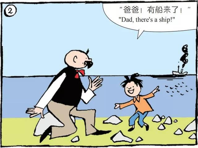 【父与子】漫画连载:倒霉的豹子图片