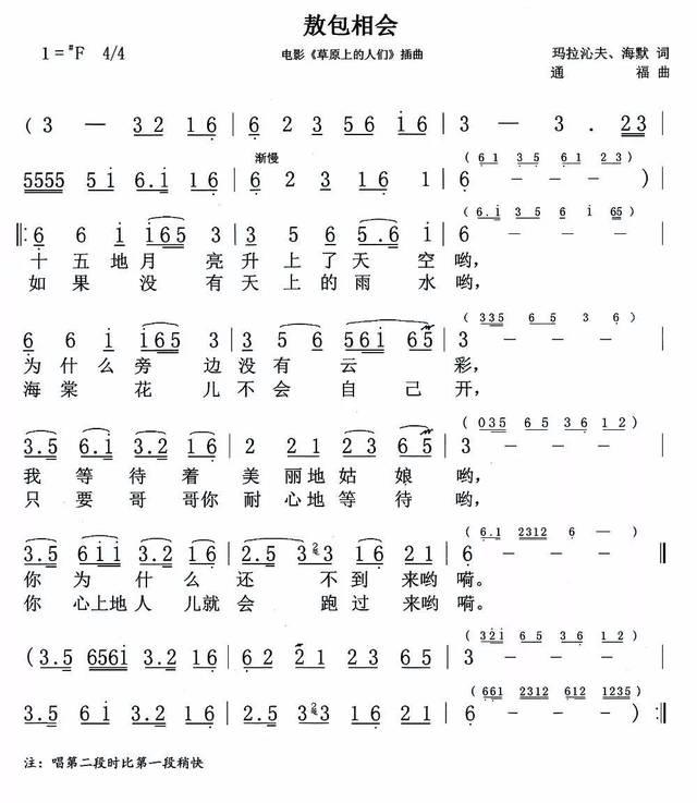 歌曲曲谱教学