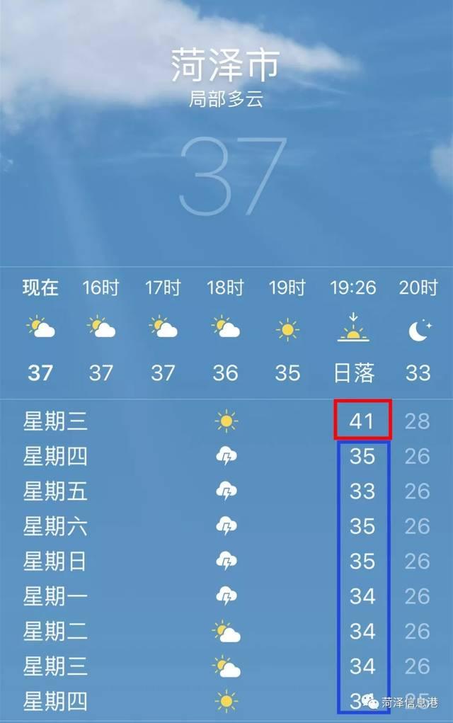 天气预报菏泽天气预报15天+