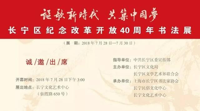 展览资讯|讴歌新时代,共筑中国梦--长宁区纪念改革开放40周年书法展