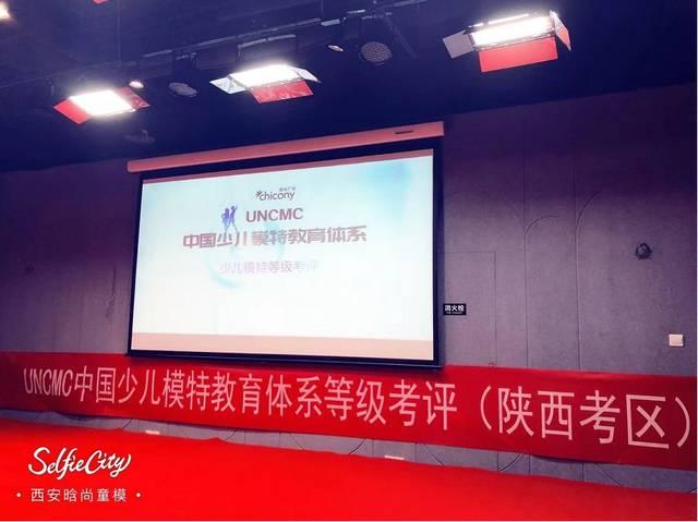 少儿组,少年组 进行分组考试 uncmc 中国少儿模特教育体系等级考评