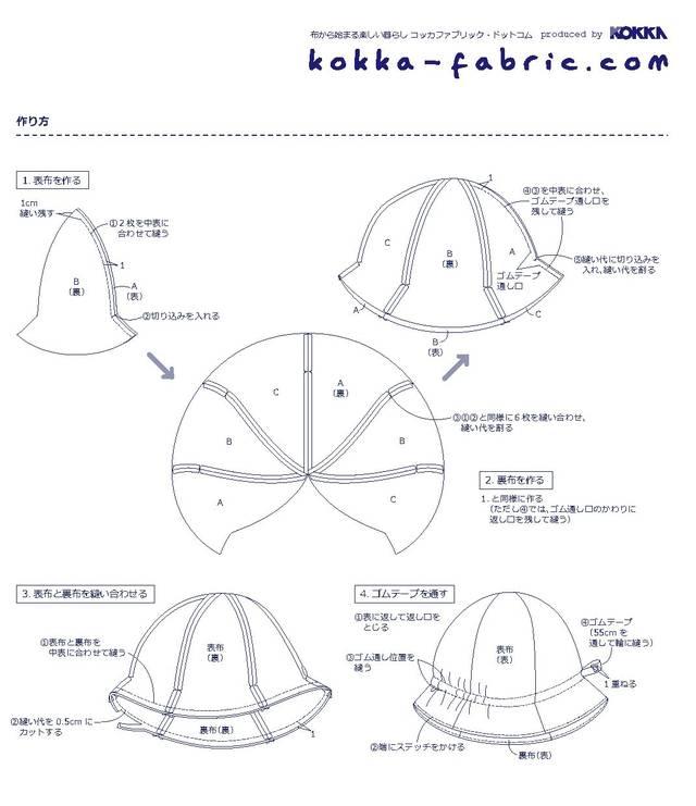 手工| 可爱六片太阳帽的图纸与制作教程