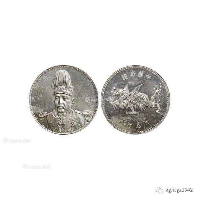 中华帝国洪宪纪元飞龙纪念币 袁世凯银元最新价格