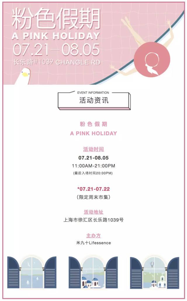 梦幻热气球花式告白 粉色主题酒店撩爆少女心 剁手党最爱的买买买