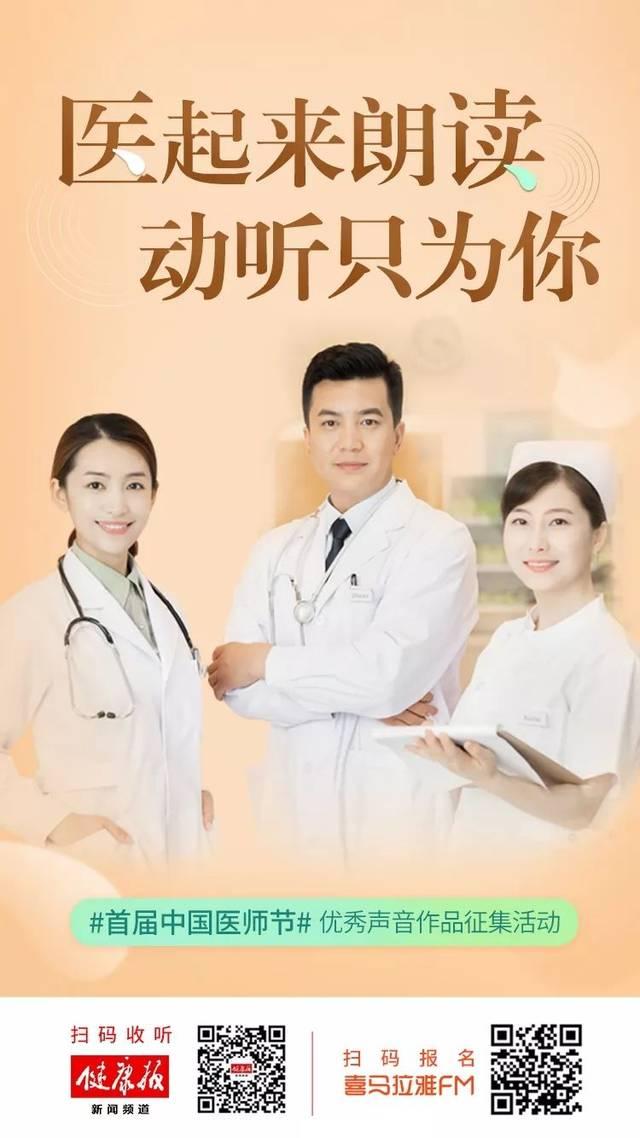 【发布】尊医重卫,共享健康!首届中国医师节活动主题确定