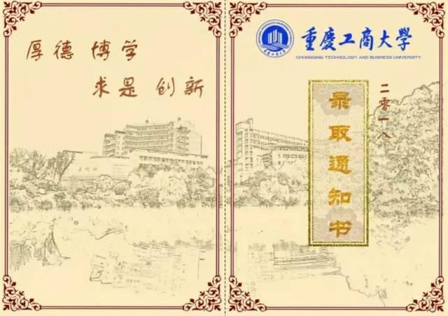 四川外国语大学 手绘风格的川外录取通知书显得十分清新文艺,给人