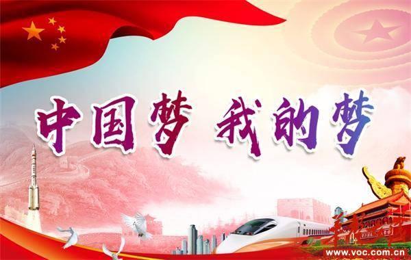 【公益广告】中国梦 我的梦