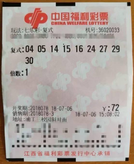 太幸运:凭感觉投注七乐彩,竟获得120万大奖