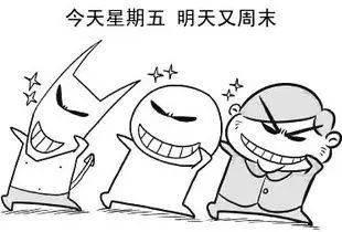 今天星期五,明天不上班呀【搞笑表情包】图片
