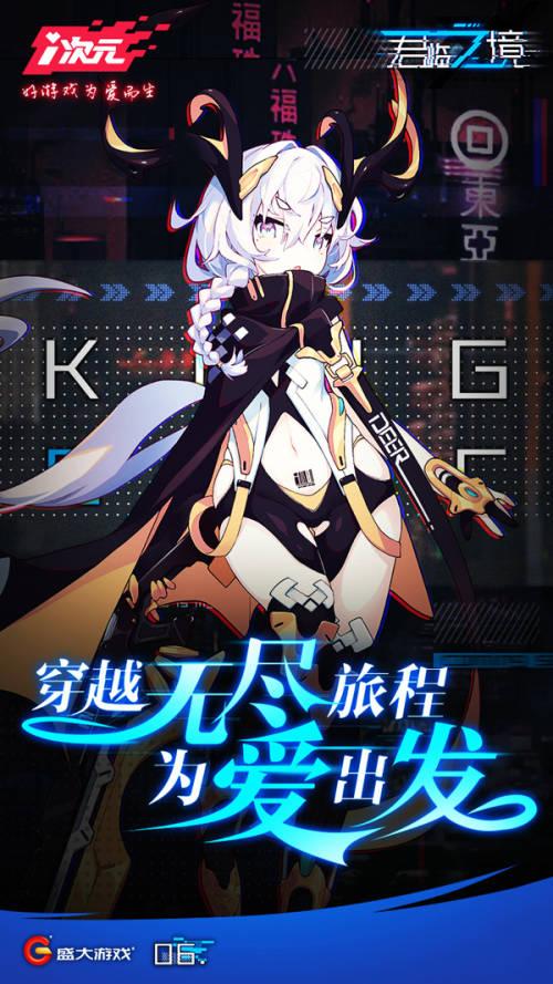 游戏内收录近千首二次元正版歌曲,并邀请日本一线声优全程配音,立绘均