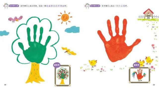 10 创意手指画 (全2册) 适合:3-7岁