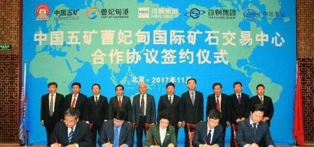 《人民日报》评说曹妃甸未来发展:构建2亿吨铁