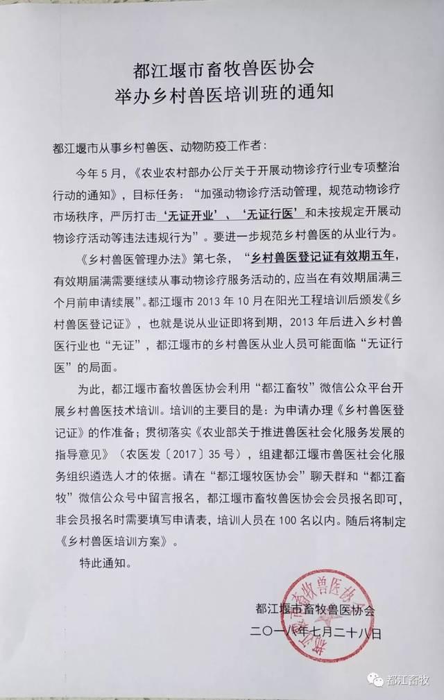 乡村兽医登记�y�-��+_都江堰市畜牧兽医协会举办乡村兽医培训班的通知