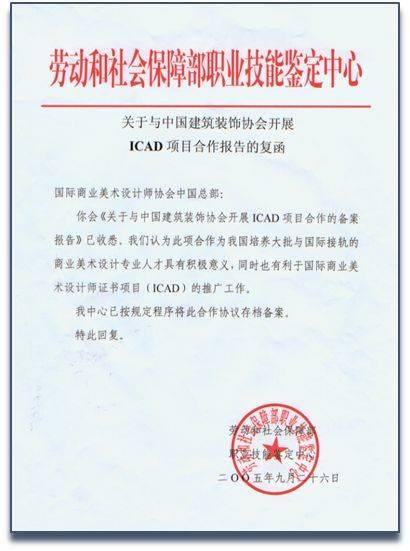 职业资格�y.i_icad国际商业美术设计师职业资格认证