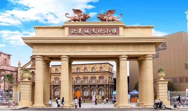 汕头欧美城_惠州汕头欧美文化小镇 摩玛梦想城,主题商业特色小镇