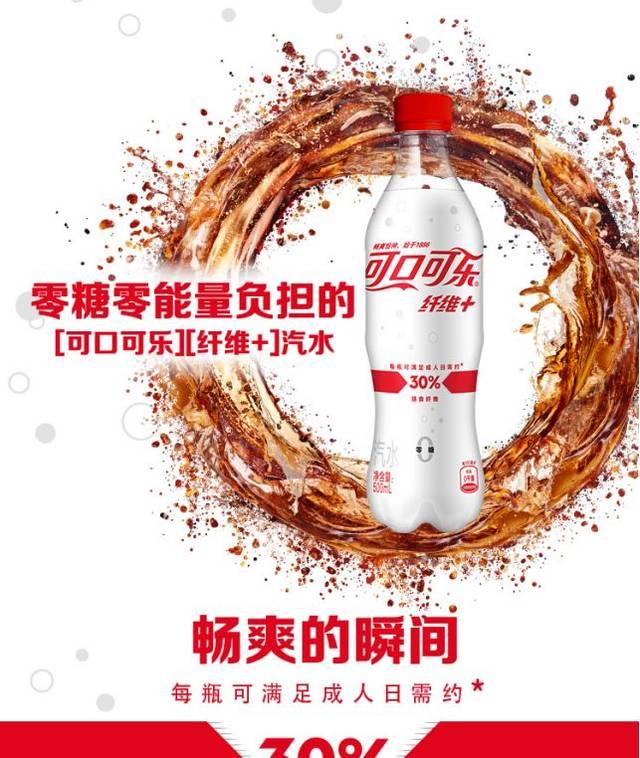 可口可乐纤维+新希望低温A2鲜奶Hey Juice康普乌龙茶新上线……