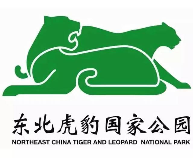 野保资讯 东北虎豹国家公园标识启用图片