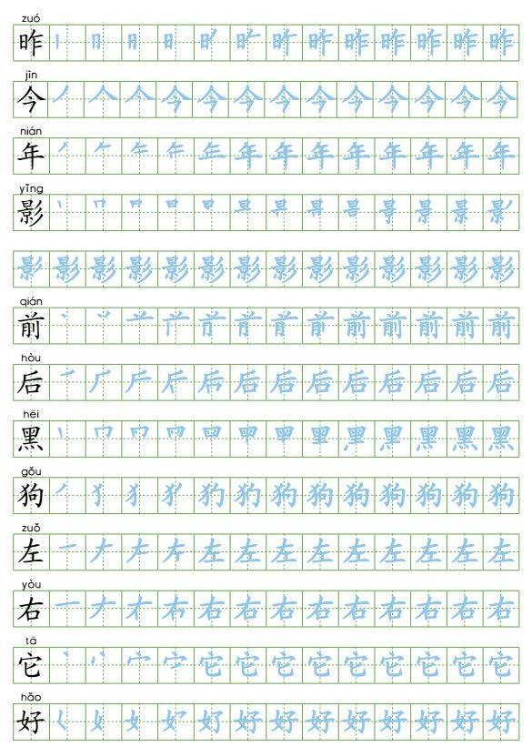 部编版一年级语文上册识字表300字同步字帖!图片