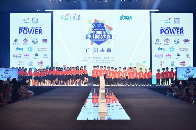碧桂园2018新丝路中国国际少儿模特大赛|广州赛区决赛