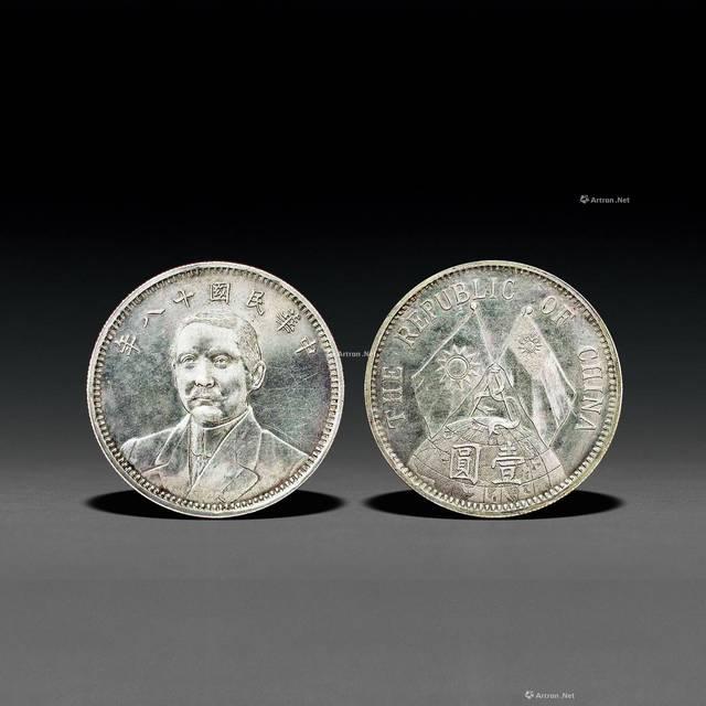 民国十八年孙中山像地球版壹元银币一枚 成交价:434万hkd