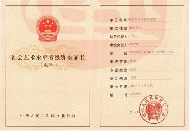 社会美术水平考级资格证书图片