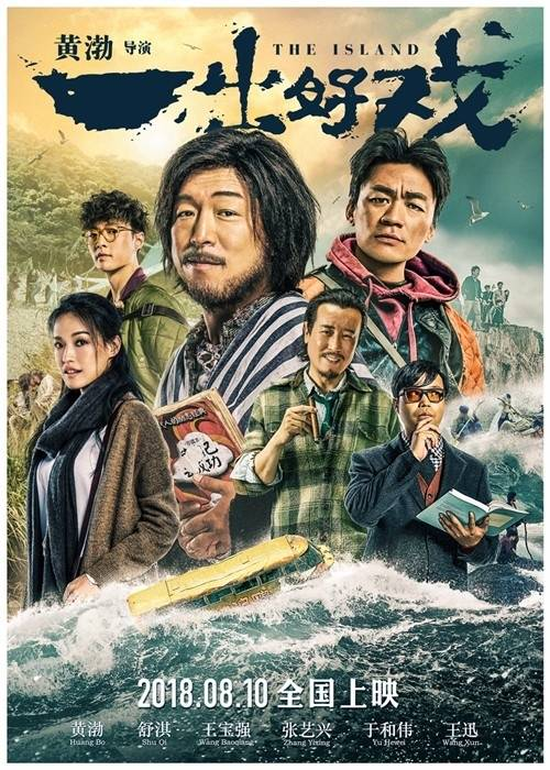 《一出好戏》发布重磅海报预告 黄渤落难逆袭人生图片