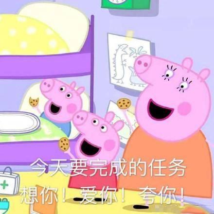 小猪佩奇表情包:今天要完成的任务:想你!爱你!夸你图片