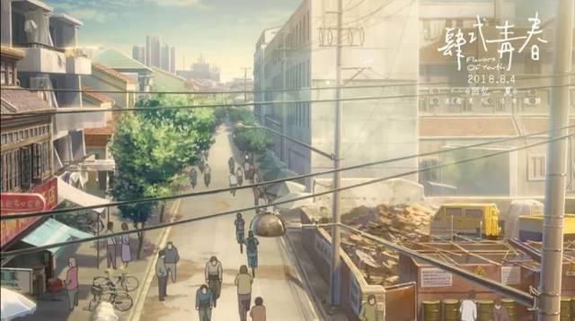 《肆式青春》一部以中国城市为舞台的动漫,到底和新海诚有关系吗?图片