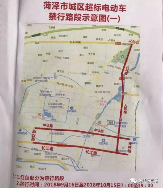菏泽北外环最新规划图