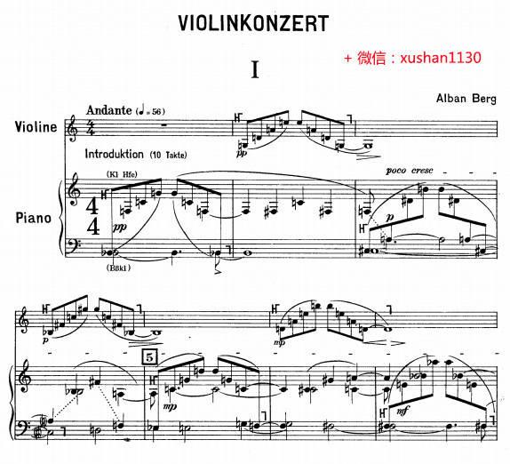 贝尔格小提琴协奏曲(小提琴独奏谱 钢琴伴奏谱)