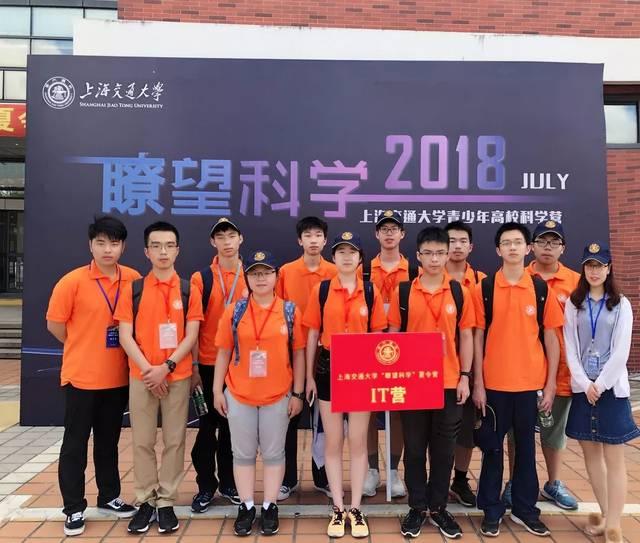科技梦·青春梦·中国梦 ——上大附中师生高校科学营