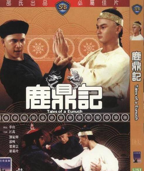3,1983年台湾电视剧《鹿鼎记》,李小飞饰演韦小宝.图片