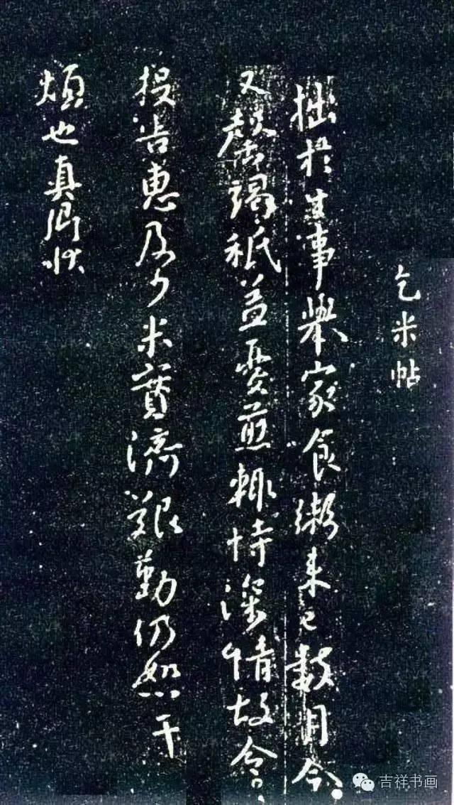 碑刻 书法 书法作品 640_1133 竖版 竖屏图片