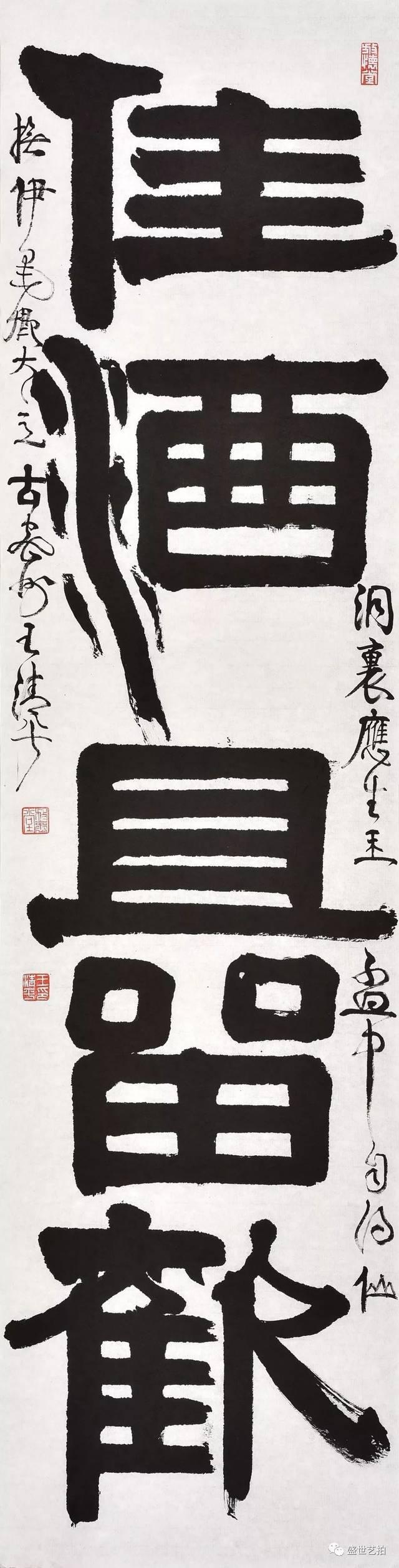 """时间:8月1日10:00——8月2日22:00 6,王清平 隶书""""晴窗一日几回看""""图片"""