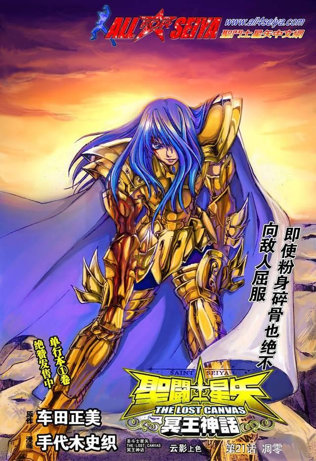 圣斗士:两代黄金双鱼座,号称水产的阿布根本无法和lc雅伯相比!
