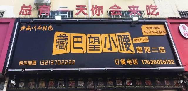 去唐河文峰广场藏巴望小腰二店
