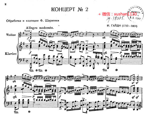 海顿g大调小提琴协奏曲(小提琴独奏谱 钢琴伴奏谱)