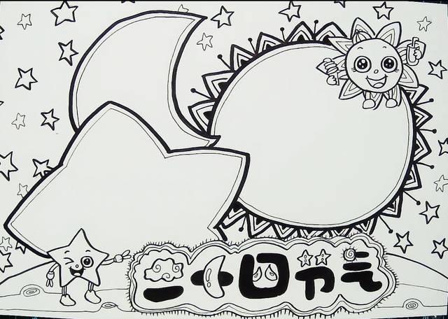 线稿是绘画手抄报的基础,在绘画手抄报时要进行排版 插图的设计.