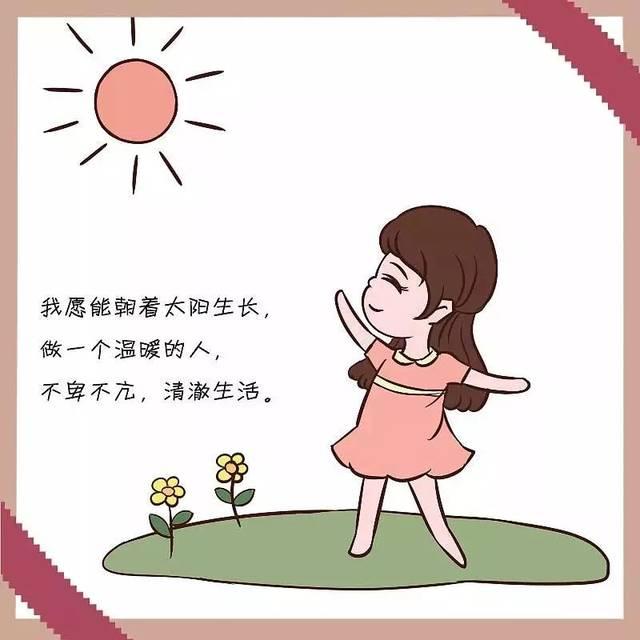 最新早安心语正能量图片带字 早上发朋友圈激励人心的