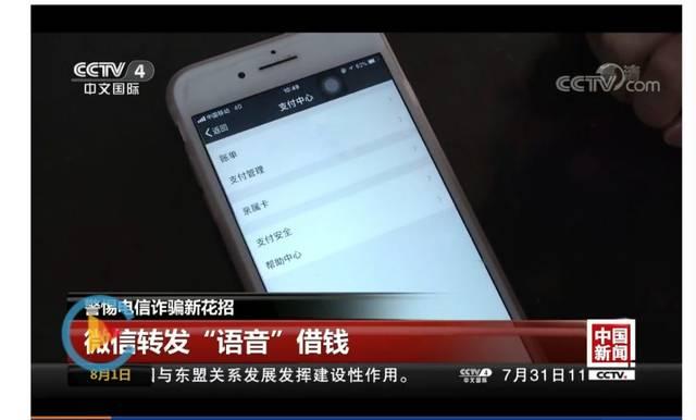 """骗子又有新花招微信转发""""语音""""骗钱;苹果首次回应iMessage垃圾信息问题 科技BB鸭"""