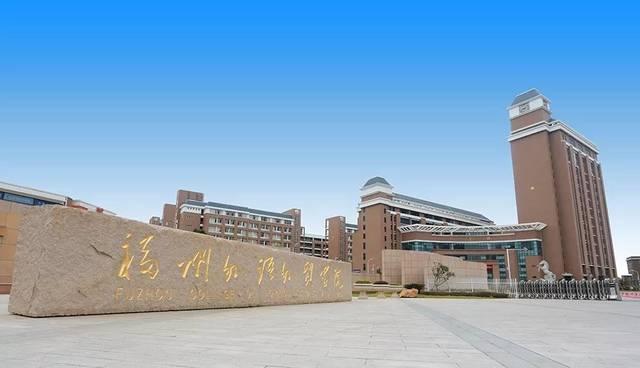 福州外语外贸学院概览