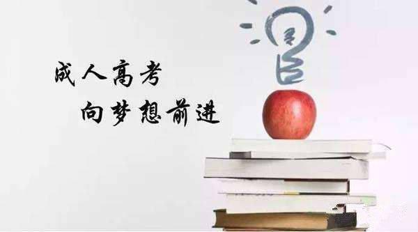 成人高考�zh�9`�z�Nj_2018年云南省安宁市成人高考报名函授站