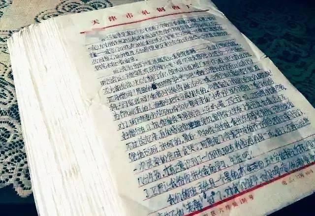 文字,一旦落笔在信纸上,仿佛就多了一份承诺一份执着一份坚定