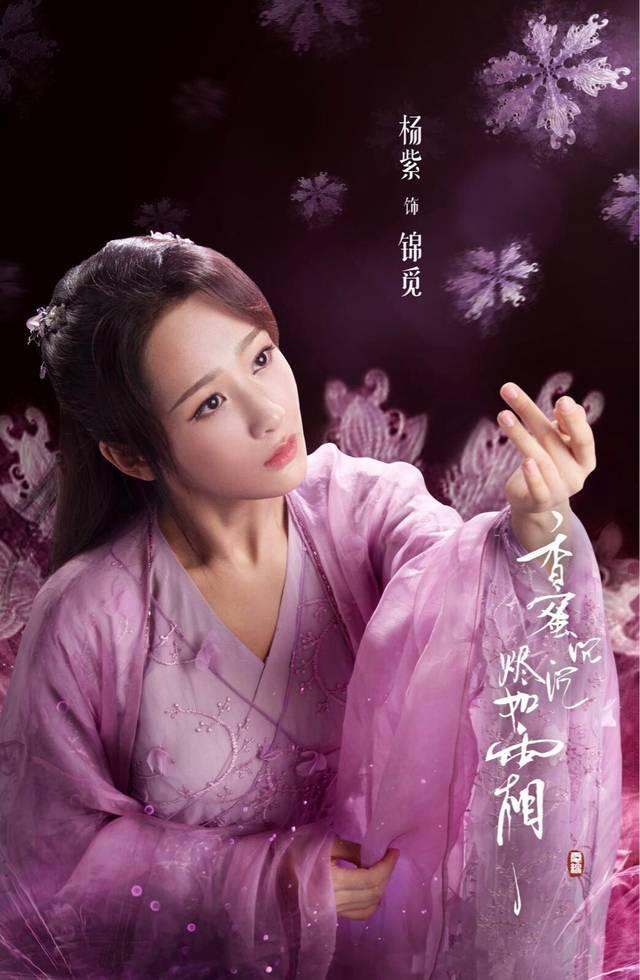 杨紫手绘图片唯美