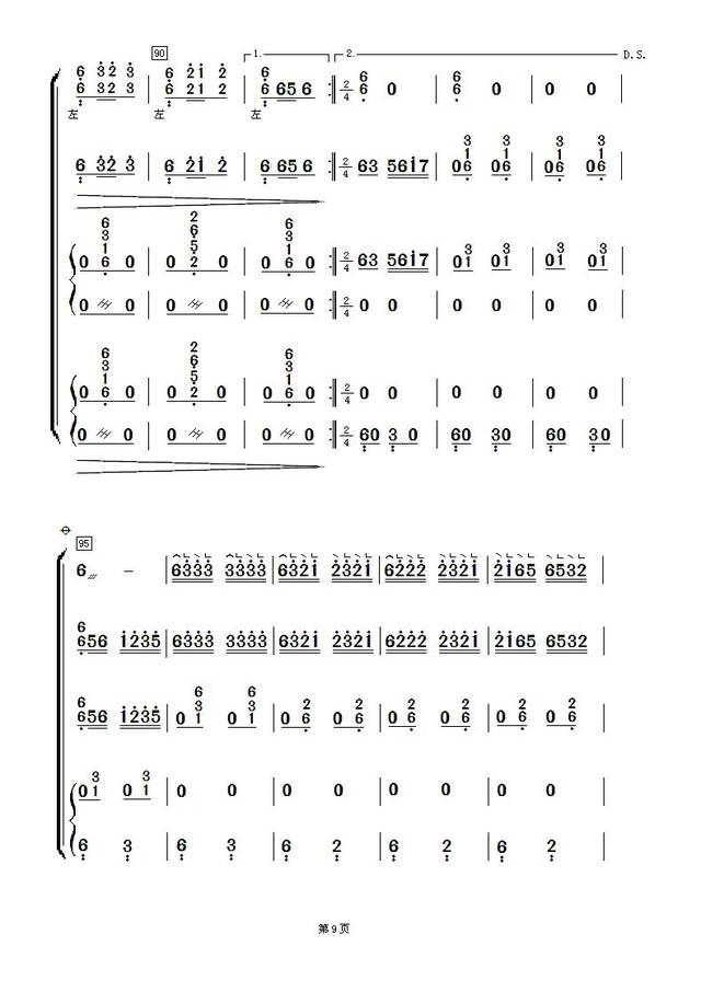 古筝重奏曲《采菇舞曲》根据儿童歌曲《采蘑菇的小姑娘》改编,欢快的