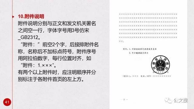 图文:2018年党政机关公文格式国家标准(110页详解版ppt)