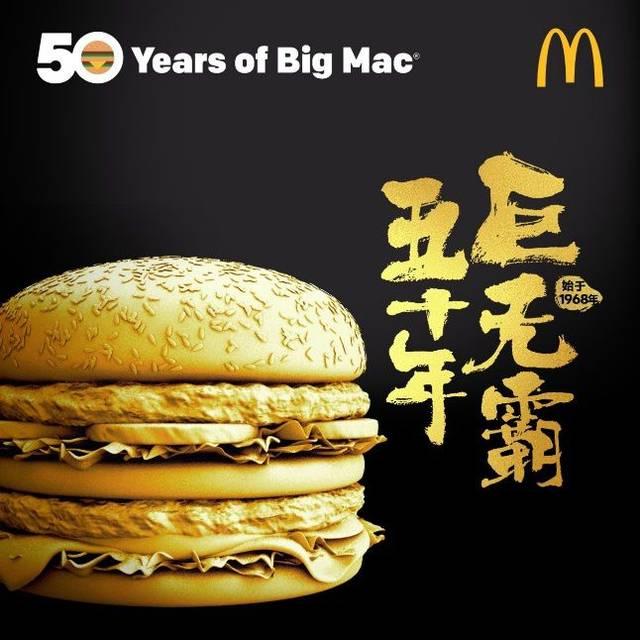 巨无霸50周年,全球狂欢限量巨无霸币麦当劳8月6日免费