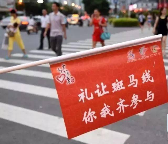 交警倡议,机动车斑马线礼让行人,行人也该做到文明出行.图片