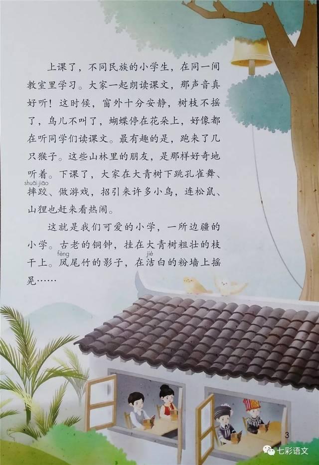 部编人教版小学语文教材全本(三上),可以开始预习了!